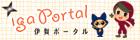 伊賀ポータル