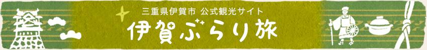 いがぶら 伊賀市観光公式サイト
