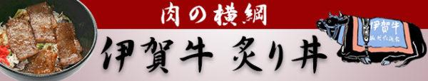 伊賀牛炙り丼