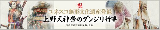 上野天神祭のダンジリ行事