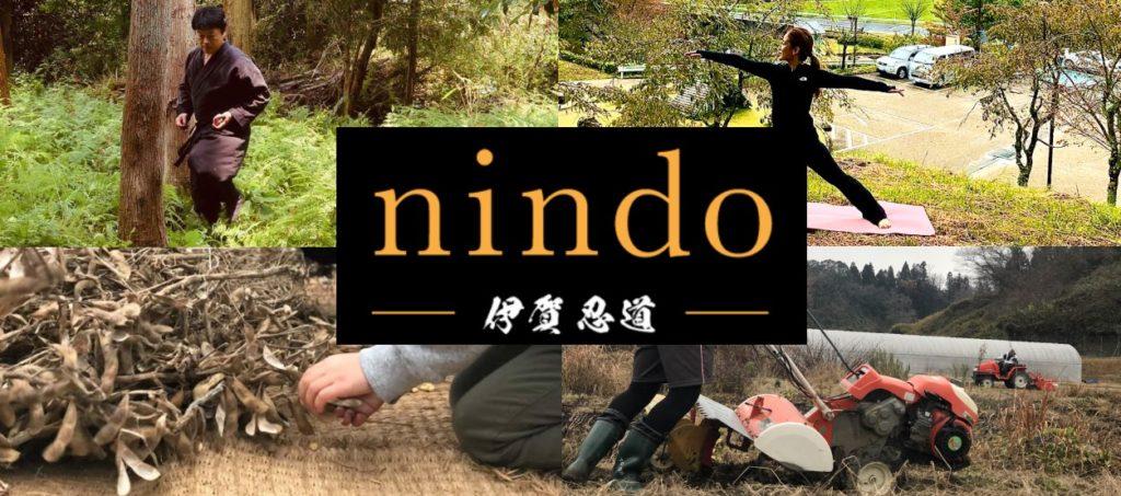 nindo伊賀忍道