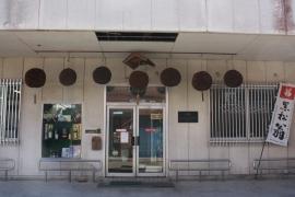森本仙右衛門商店