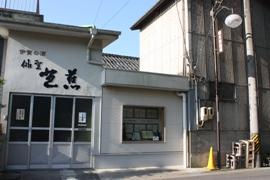 橋本酒造場