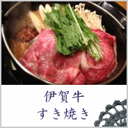 伊賀牛すき焼き