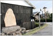 菅笠日記の碑