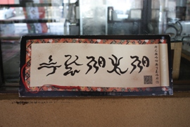 店先の忍者文字