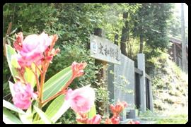 花と関所跡