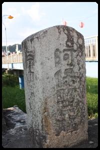 阿保宿-石碑