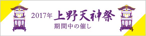 バナー_天神祭協賛事業_トップ