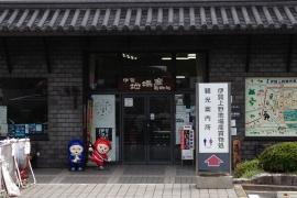 伊賀上野地場産買物処