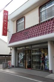 伊賀流忍者店