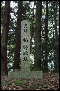 柏野城跡石碑