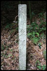 東壁 石碑