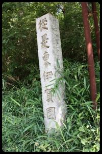 県境 伊賀国石柱