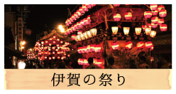 伊賀の祭り