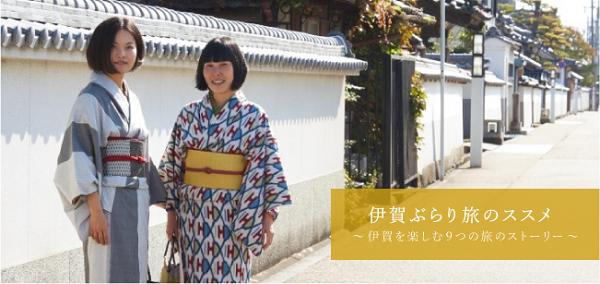 伊賀ぶらり旅 – 伊賀市観光公式サイト