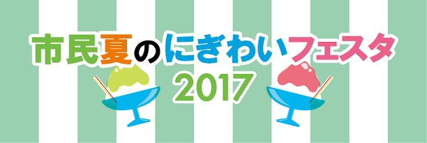 バナー_市民夏のにぎわいフェスタ2017
