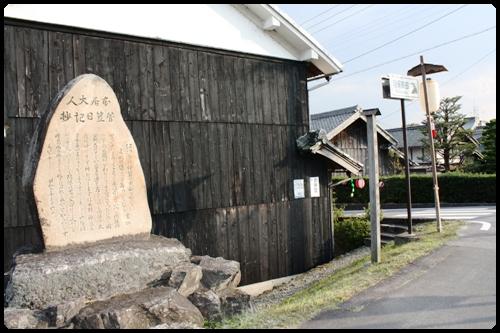 菅笠日記文学碑