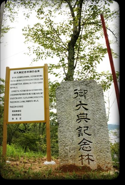記念植樹杯碑