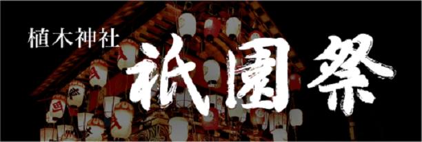 バナー_植木神社祇園祭