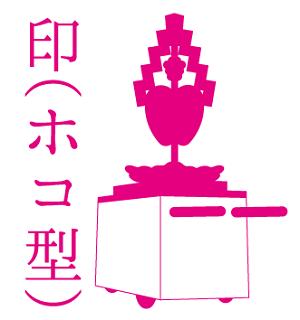 印紹介ホコ