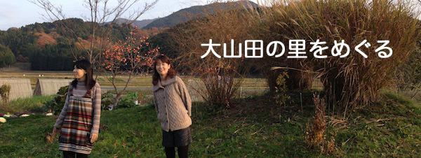 大山田の里をめぐる