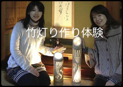 竹灯り作り体験